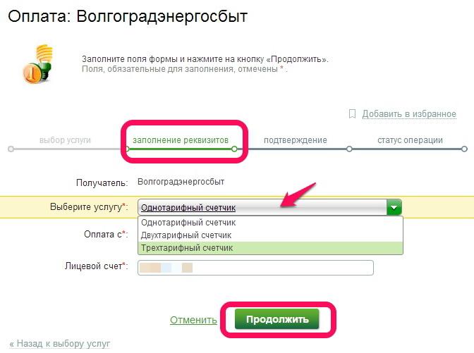 Как оплатить электроэнергию через Сбербанк Онлайн инструкция?