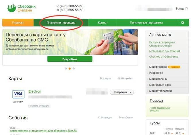 Как оплатить ЖКХ через Сбербанк Онлайн пошагово?