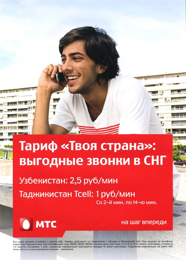 Какой тариф МТС самый выгодный для звонков по России в 2017 году?