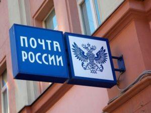 Почта России тарифы на услуги