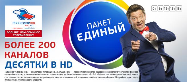 """Сколько стоит пакет """"Единый"""" Триколор ТВ в 2017 году на год?"""