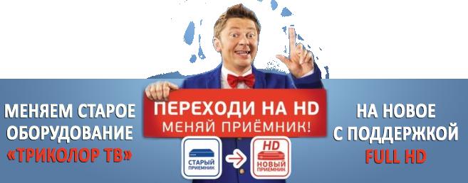 """Сколько стоит пакет """"Единый"""" Триколор ТВ в 2017 году?"""