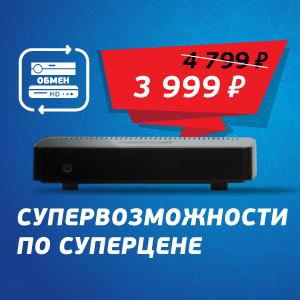 Тарифы на Триколор ТВ и цены
