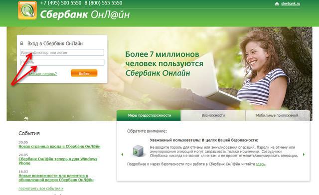 Как оплатить коммуналку через Сбербанк Онлайн с ПК?
