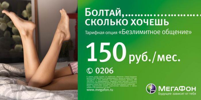 Какой тариф мегафона самый выгодный для звонков по России?