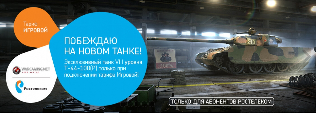 Ростелеком тариф Игровой World of Tanks: как получить танк?