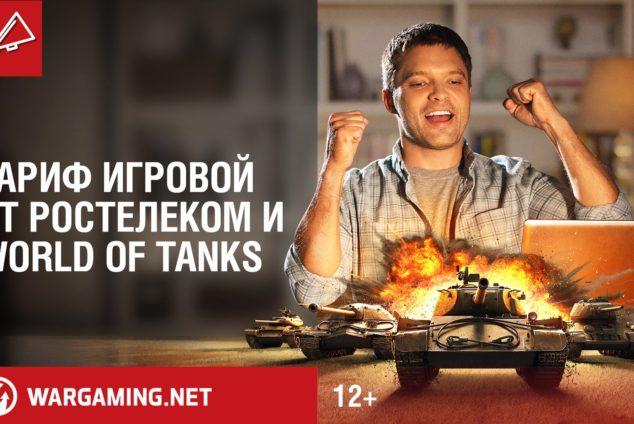 Ростелеком тариф Игровой world of tanks, премиум аккаунт