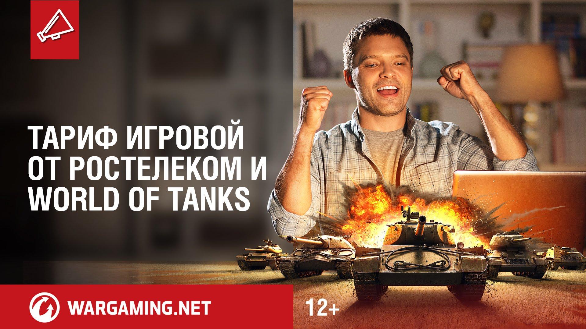Ростелеком тариф Игровой World of Tanks: премиум аккаунт