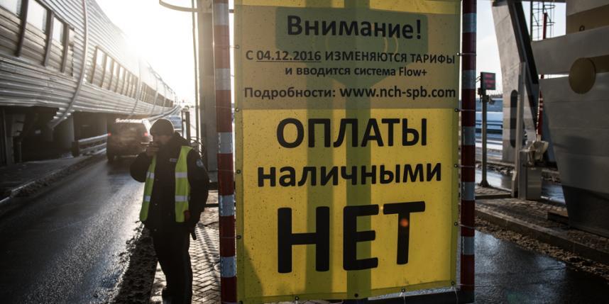 Тариф проезда по ЗСД в СПб