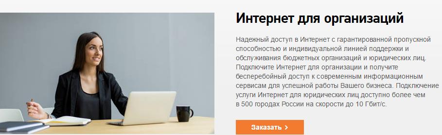 Тарифы Ростелекома на интернет для юридических лиц
