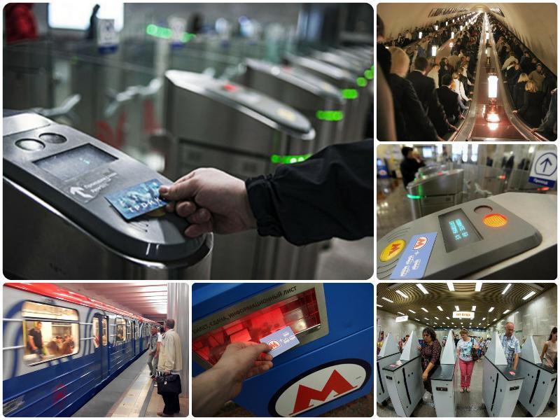 Тариф на метро в Москве