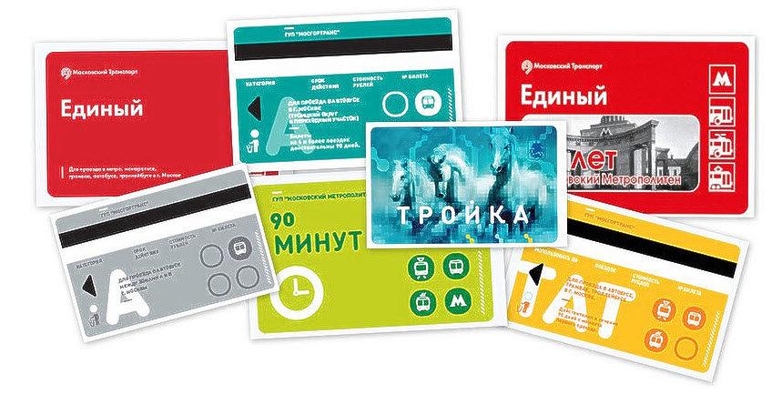 Тарифы на проезд в Москве с 1 января 2018 года