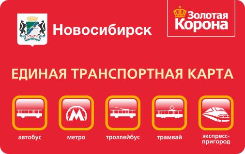 тарифы на проезд в общественном транспорте
