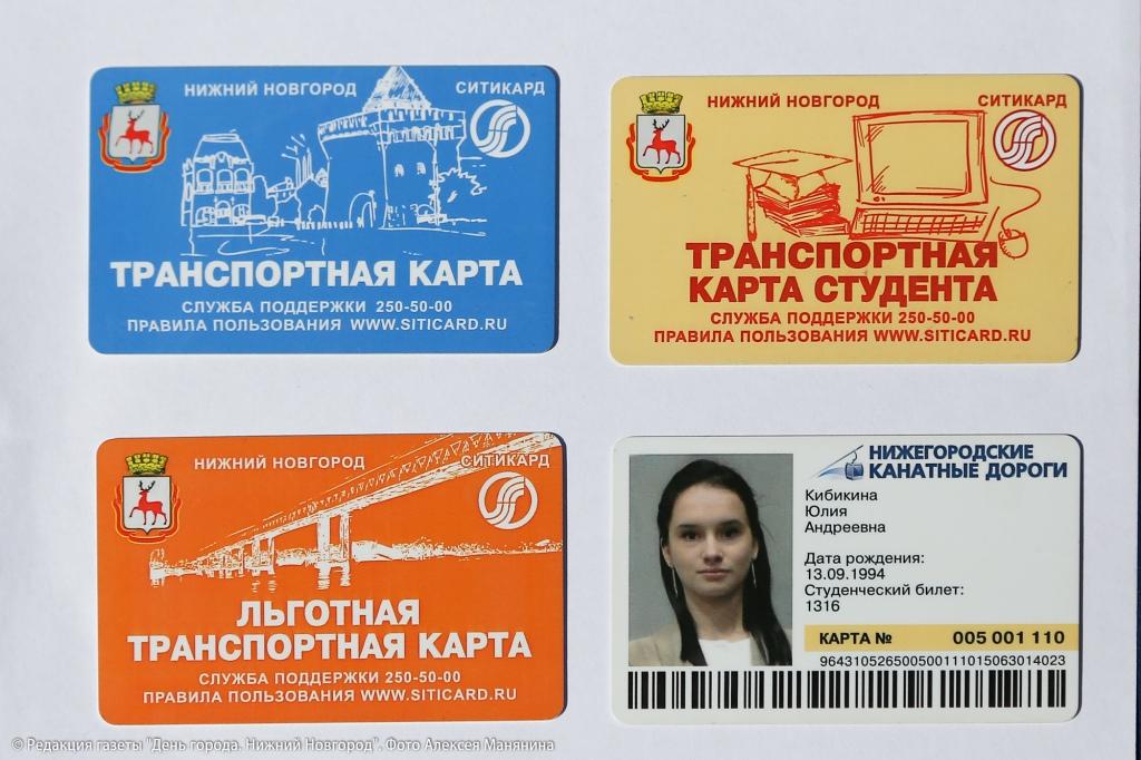 Тарифы на транспортную карту