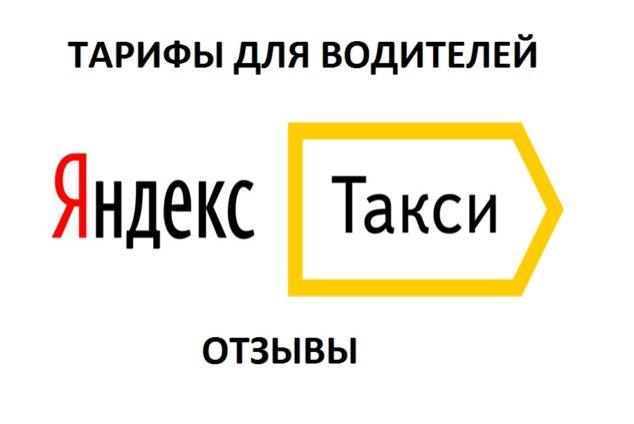 Яндекс такси, тарифы для водителей