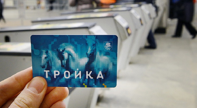 Сколько стоит метро в москве по тройке